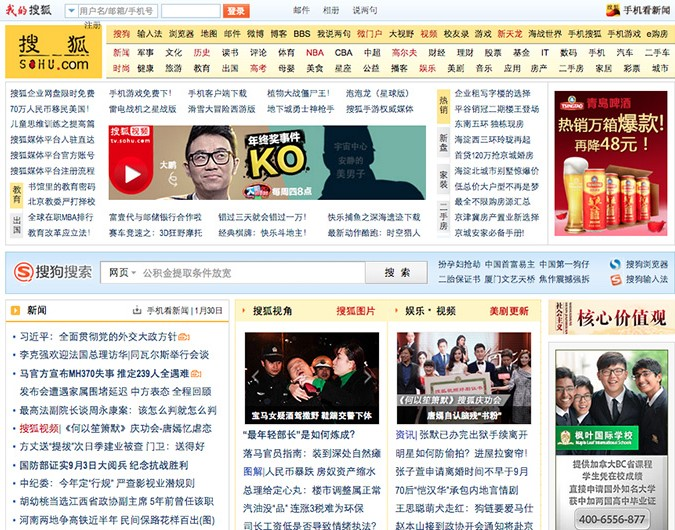 Chinese news website Sohu